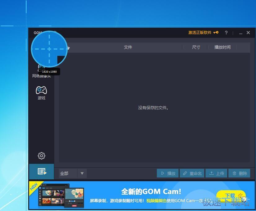 网站给大家分享,需要录像的朋友可以下载使用。 GOM Cam完美录制电脑画面中看到的一切影像。不仅如此,还能录制电脑发出的所有系统声音和通过麦克输入的声音,因此可以制作出更加生动的视频影像。通过画面录制、网络摄像头录制、游戏录制等3个菜单进行录制,可将正在录制的画面保存为图片,也可以自由画图。 录制功能 录制画面 完美录制电脑画面中看到的一切影像。不仅如此,还能录制电脑发出的所有系统声音和通过麦克输入的声音,因此可以制作出更加生动的视频影像。在正在录制的画面中添加网络摄像头以后,可以录制我的脸部画面,可以