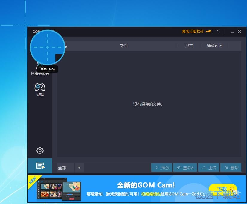 gom电脑游戏画面录像软件下载_gom cam 1.0.18.1053