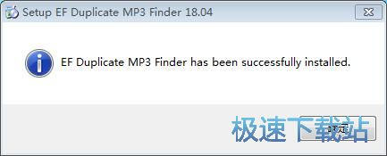 EF Duplicate MP3 Finder安装教程