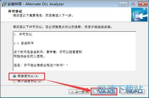 Alternate DLL Analyzer安装教程