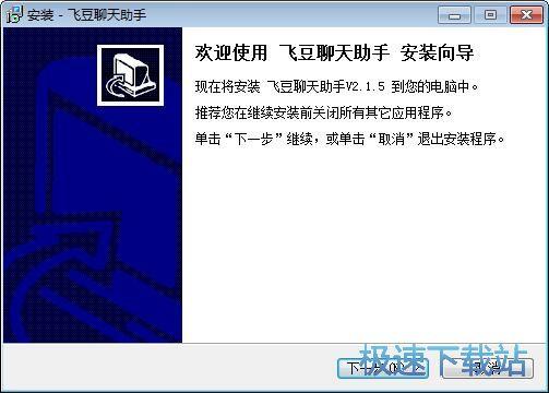 图:飞豆聊天助手安装教程