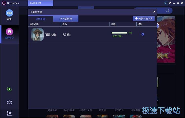 图:下载安卓游戏教程