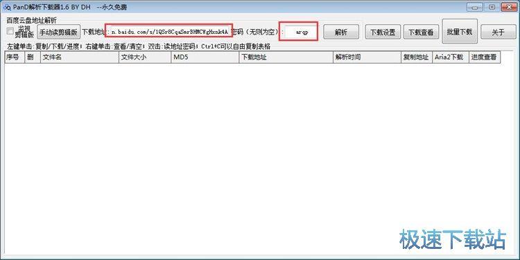 图:下载文件教程