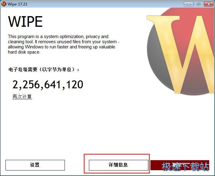 扫描删除缓存文件教程