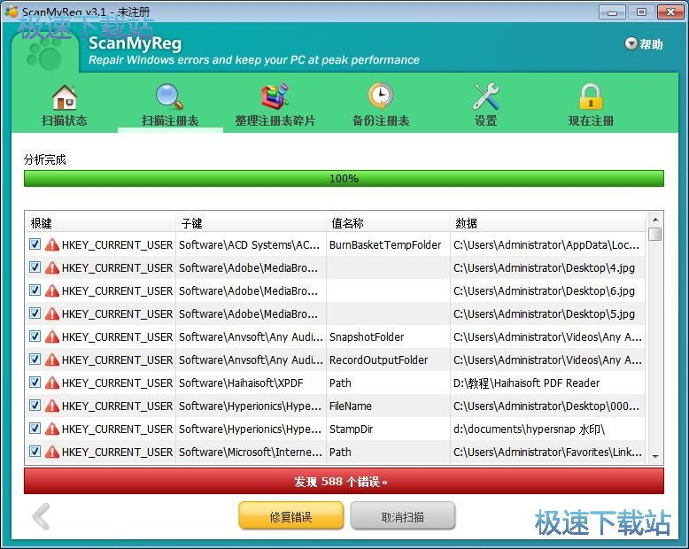 扫描优化注册表教程