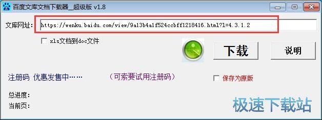 图:下载百度文库文件教程