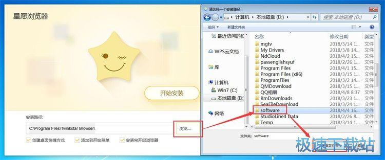 星愿浏览器安装教程