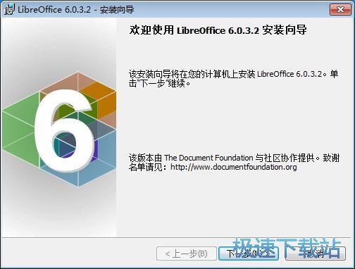 LibreOffice安装教程