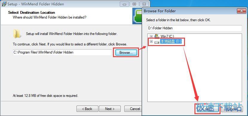 WinMend Folder Hidden安装教程