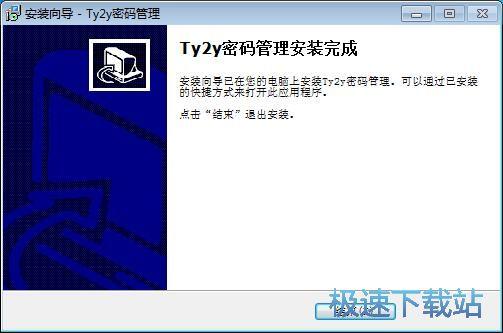 图:Ty2y密码管理安装教程