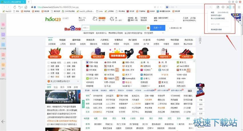 图:百度浏览器8.7评测