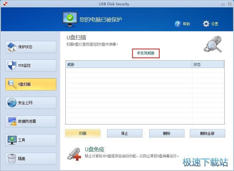 图:扫描U盘/清理垃圾文件教程