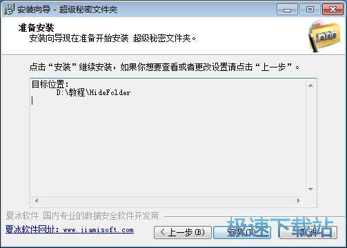 超级秘密文件夹安装教程