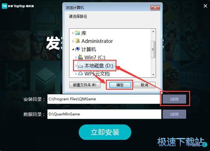 TapTap模拟器安装教程