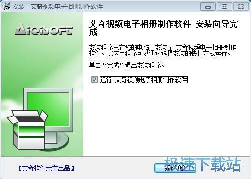 免费艾奇视频电子相册制作软件V4.7使用评测