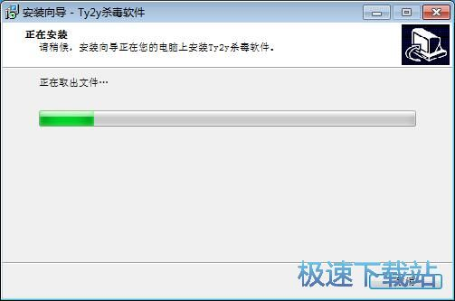 Ty2y杀毒软件安装教程