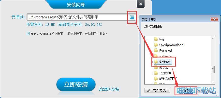 文件夹隐藏助手安装教程