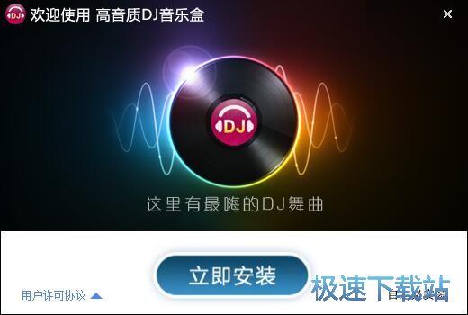 高音质DJ音乐盒安装教程