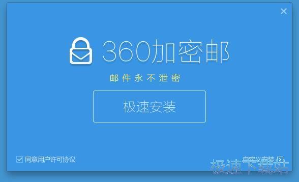 图:360加密邮安装教程