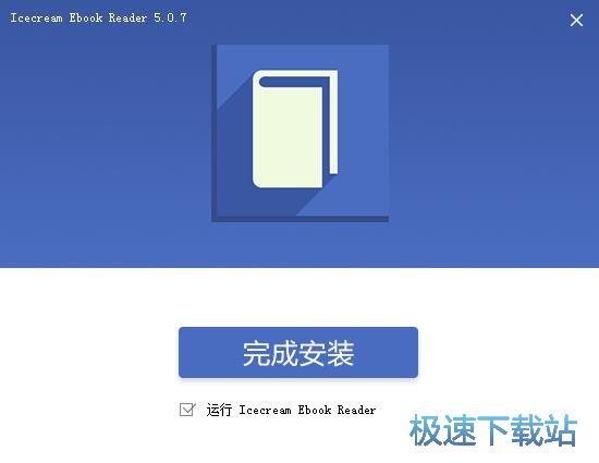 IceCream Ebook Reader安装教程