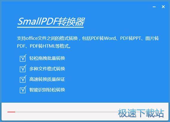 Smallpdf安装教程