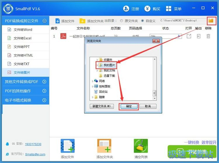 PDF转图片教程