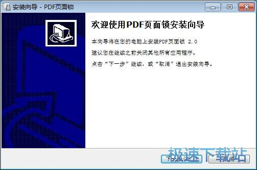 PDF页面锁安装教程