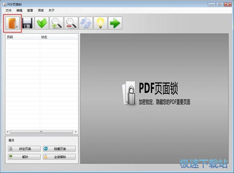 锁定PDF页面教程