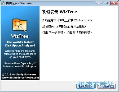 WizTree安装教程
