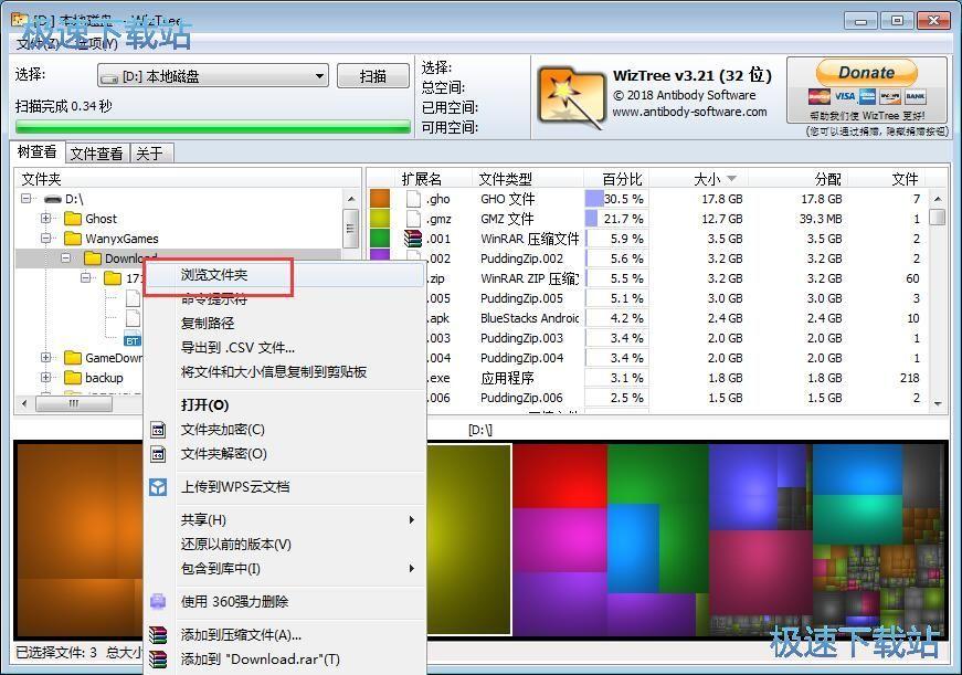 扫描文件教程