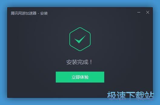 腾讯网游加速器安装教程
