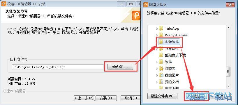 极速PDF编辑器安装教程