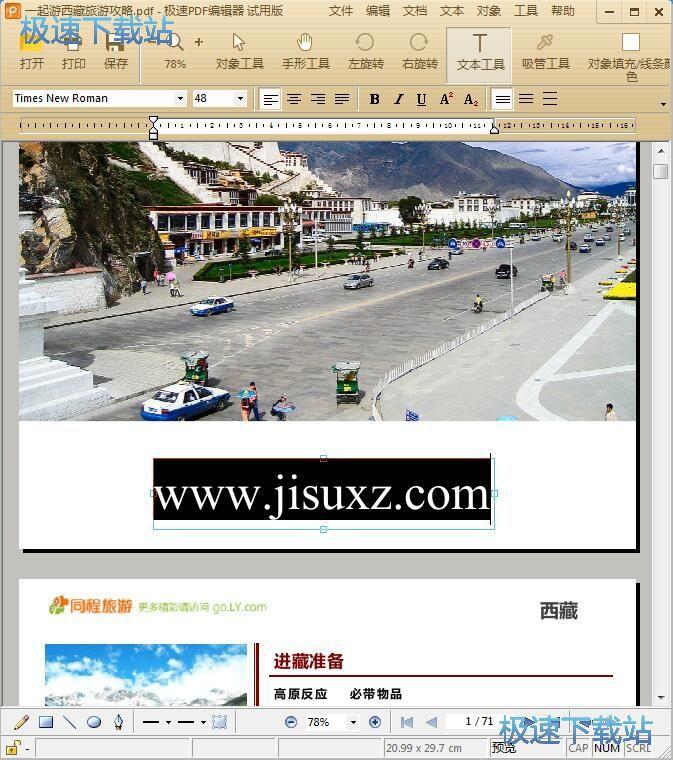编辑PDF教程