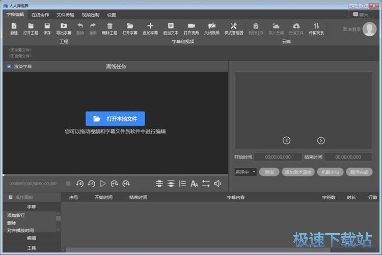添加字幕教程