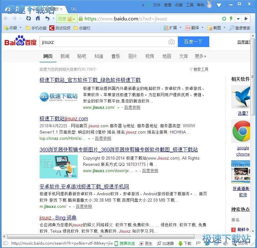在线/本地搜索教程