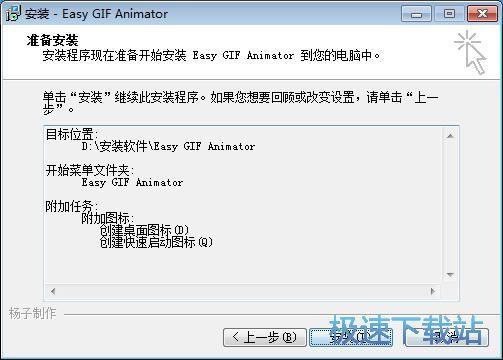 图:Easy GIF Animator安装教程