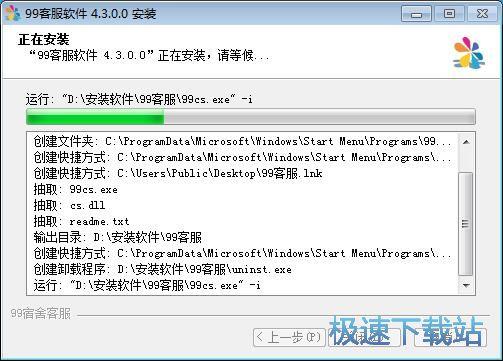 99客服软件安装教程