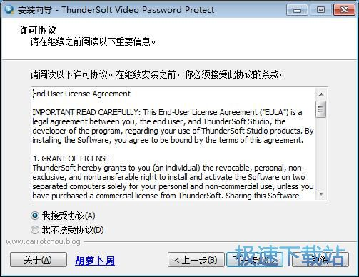 ThunderSoft Video Password Protect安装教程