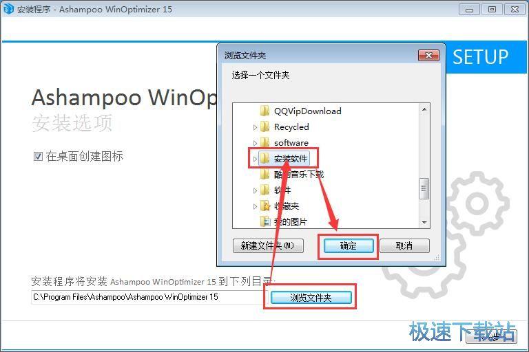 Ashampoo WinOptimizer安装教程