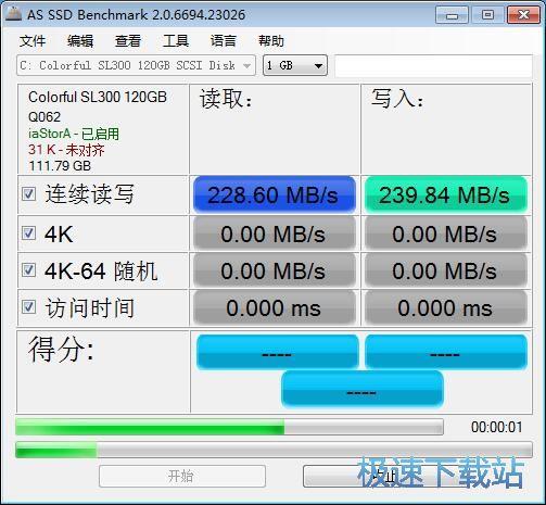 图:测试硬盘读写速度教程