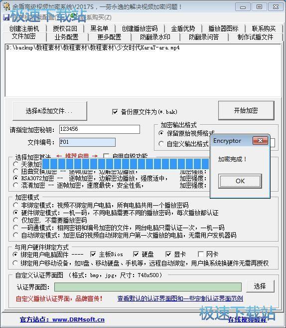 图:视频加密教程