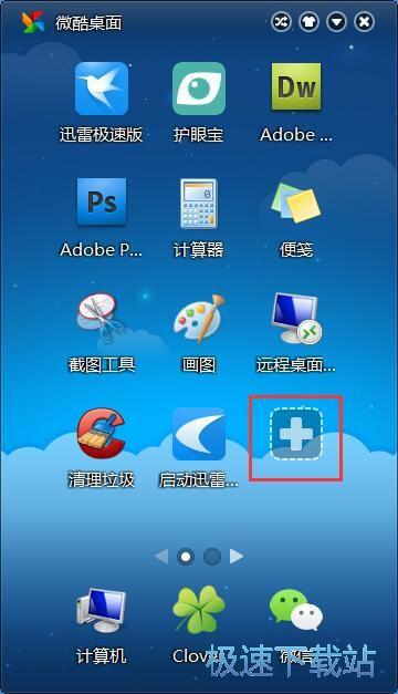 添加软件快捷方式教程