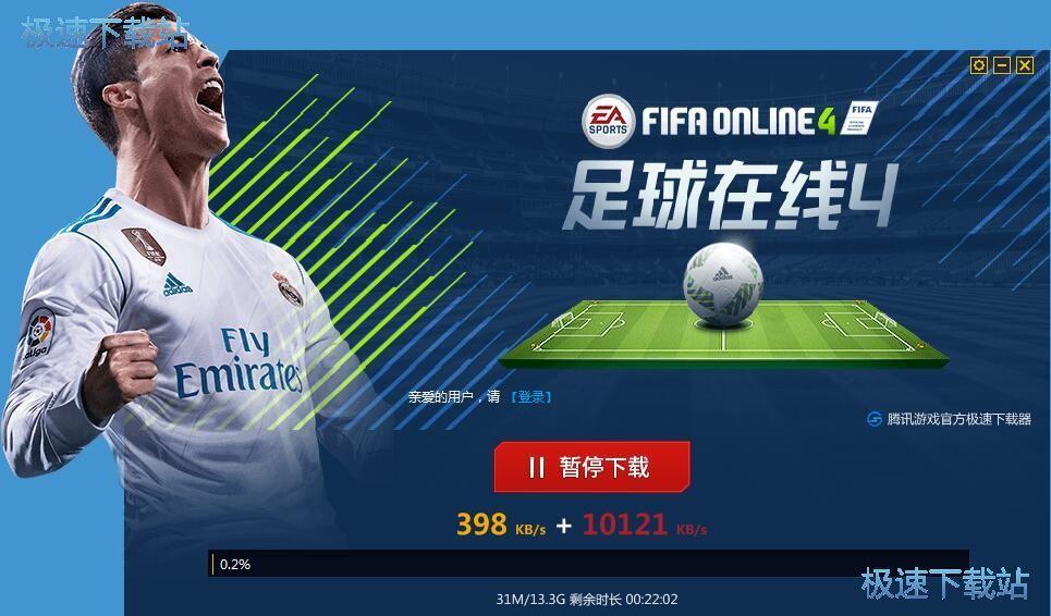 FIFA online安装教程