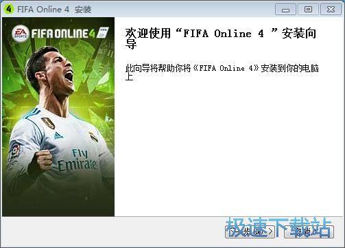 图:FIFA online安装教程