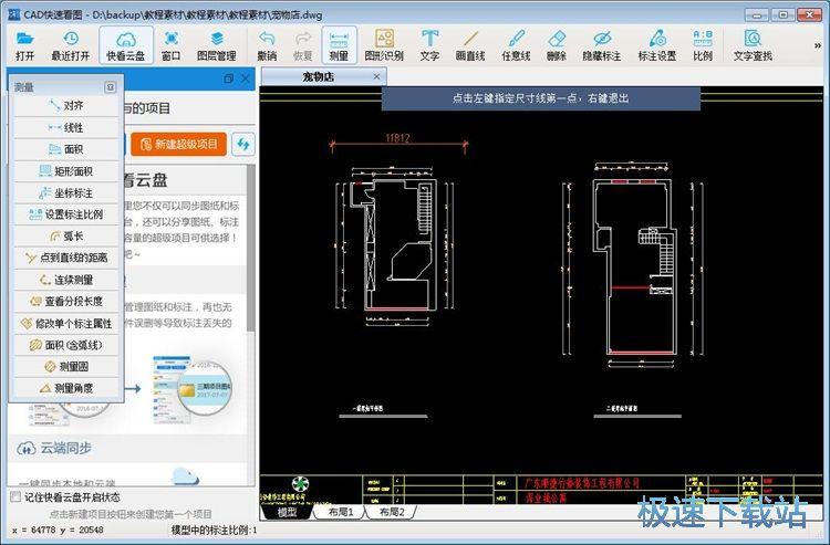 浏览CAD图纸教程