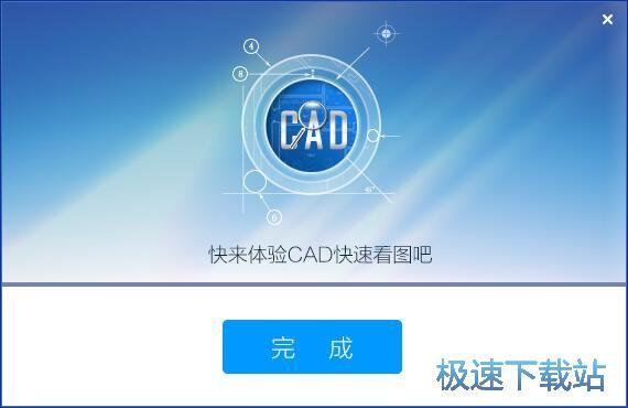 CAD快速看图安装教程