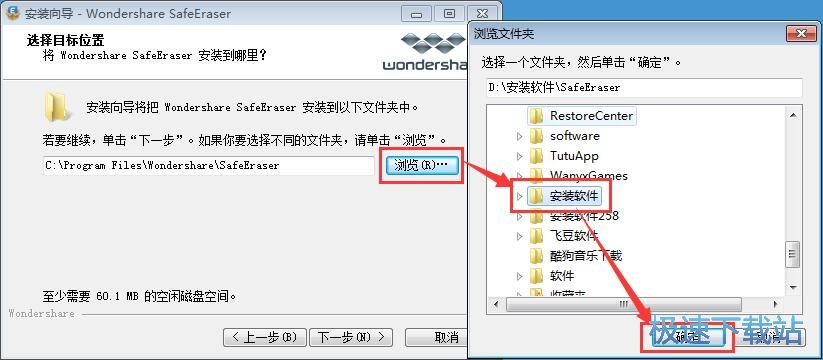 Wondershare SafeEraser安装教程