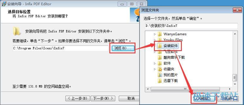 Infix PDF Editor安装教程