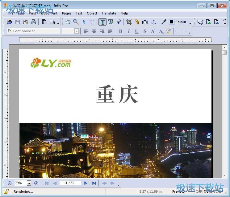 PDF编辑教程