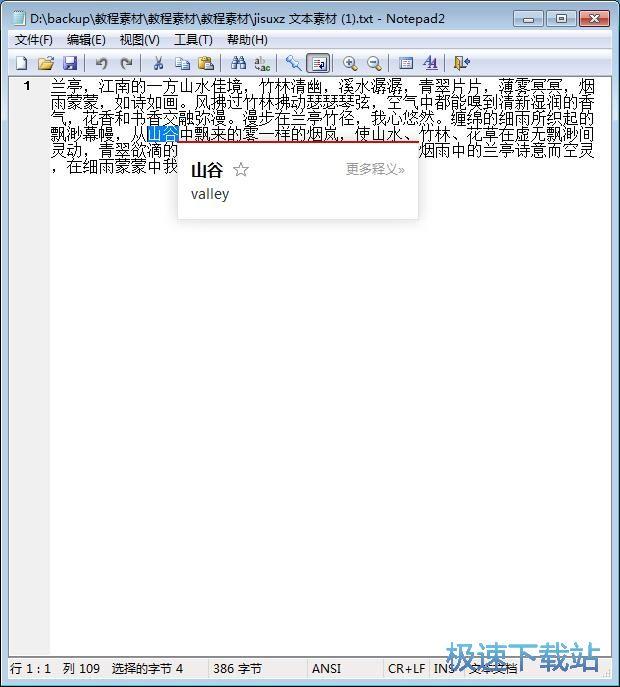 取词划词翻译教程